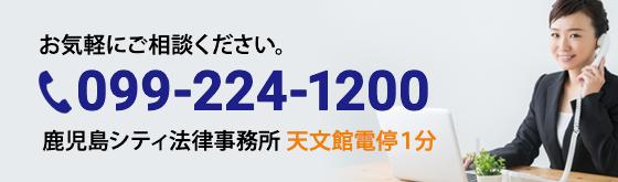 099-224-1200